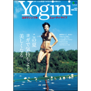 Yogini(ヨギーニ)Vol.12