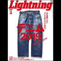 Lightning(ライトニング)