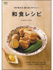 体が変わる!繰り返し作りたい! 和食レシピ