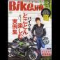 BikeJIN/培倶人 2019年3月号 Vol.193[付録あり]