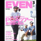 EVEN(イーブン) 2019年3月号 Vol.125