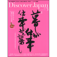 Discover Japan 2019年3月号 Vol.89