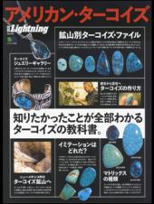 別冊LightningVol.199 アメリカン ターコイズ