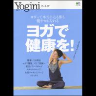 Yoginiアーカイブ ヨガで健康を!