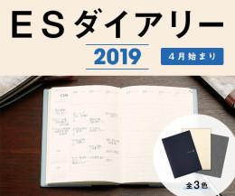ES ダイアリー2019【4月始まり】発売中