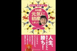 金田朋子さんの「高齢出産」の体験を綴ったおもしろ自己啓発本、「44歳、元気に初産しました!」の出版を記念して、金田朋子さんの魅力が詰まったLINEスタンプを発売!