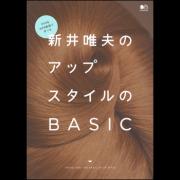 新井唯夫のアップスタイルのBASIC[付録あり]