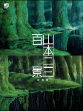 山本二三百景 新装版