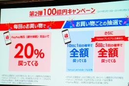 PayPay『第2弾100億円あげちゃうキャンペーン』で得を最大化する方法