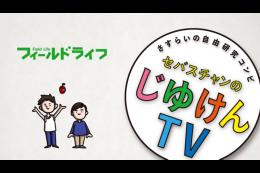 エイ出版社がUUUMとYouTubeチャンネルにてオリジナル番組の配信を開始