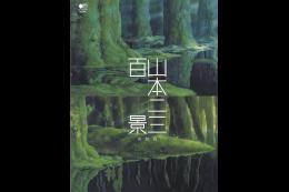 元ジブリの美術監督 山本二三さんの集大成『山本二三百景 新装版』が発売!