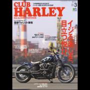 CLUB HARLEY 2019年3月号 Vol.224