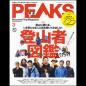 PEAKS 2019年3月号 No.112[付録あり]