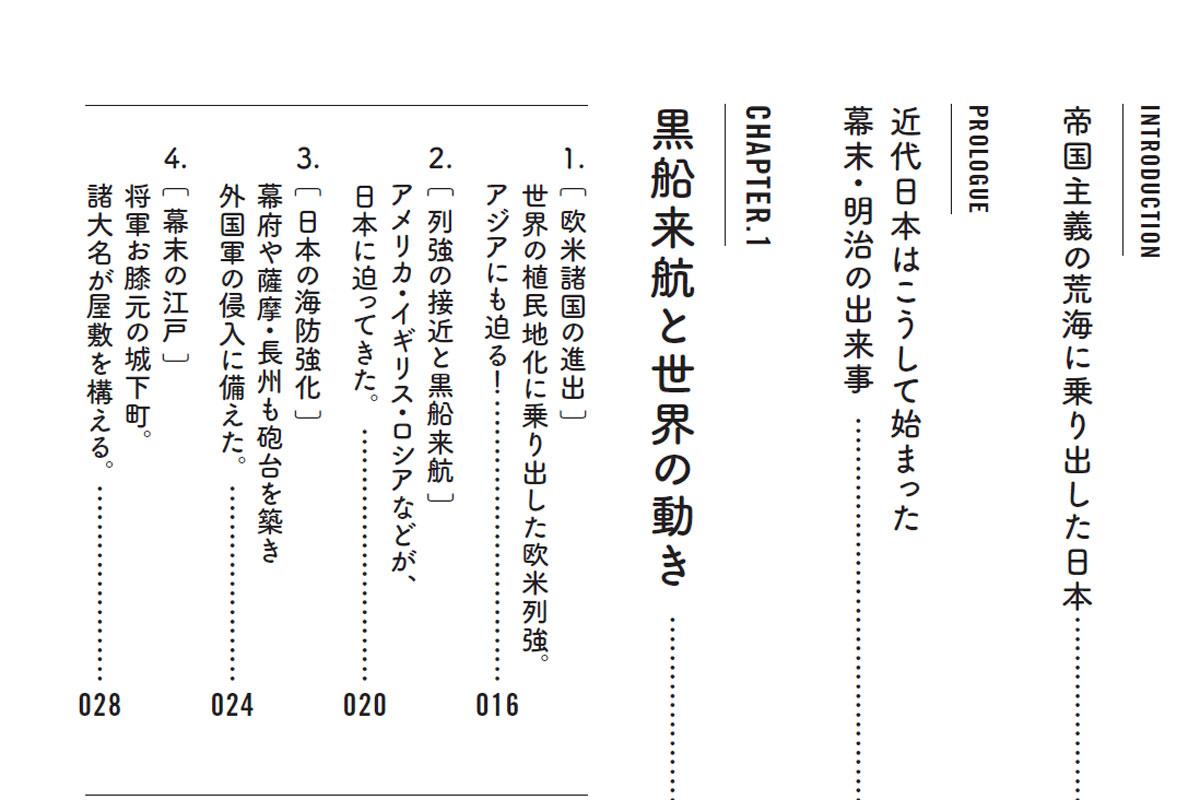 もう一度学びたい 日本史 明治維新編