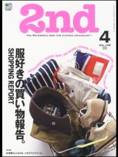 2nd(セカンド)2019年4月号 Vol.145
