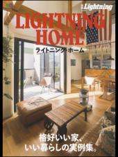 別冊LightningVol.200 ライトニング・ホーム