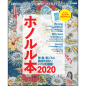 ホノルル本 2020