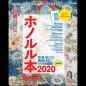 ホノルル本 2020 mini