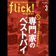 flick! digital (フリック!デジタル) 2019年3月号 Vol.89