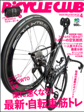 BiCYCLE CLUB 2019年4月号 No.408[付録あり]