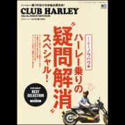 ハーレー乗りの疑問解消スペシャル!