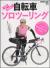 一人で気ままに 自転車ソロツーリング