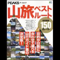 PEAKSアーカイブ 山旅ベストルート