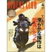 RIDERS CLUB 2019年4月号 No.540