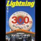Lightning 2019年4月号 Vol.300