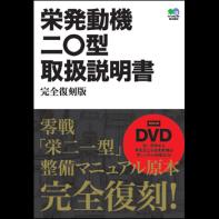 栄発動機二〇型取扱説明書 完全復刻版
