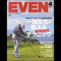 EVEN(イーブン) 2019年4月号 Vol.126
