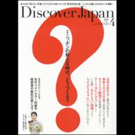 Discover Japan 2019年4月号 Vol.90