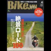 BikeJIN/培倶人 2019年4月号 Vol.194[付録あり]