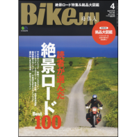 BikeJIN