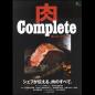 肉 Complete