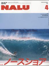 NALU 2019年4月号 No.112