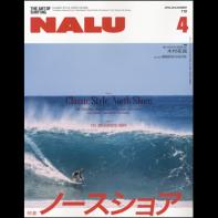 NALU 2019年1月号 No.112