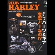 CLUB HARLEY 2019年4月号 Vol.225