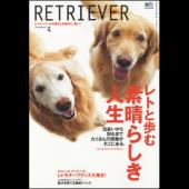RETRIEVER(レトリーバー) 2019年4月号 Vol.95