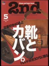 2nd(セカンド)2019年5月号 Vol.146