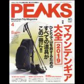 PEAKS 2019年4月号 No.113