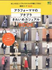 アラフォーママのプチプラきれいめカジュアルBOOK