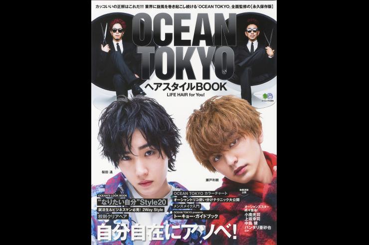 人生を変えるキッカケがここに! 超人気ヘアサロン「OCEAN TOKYO」監修のヘアスタイルBOOK発売