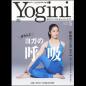 Yogini(ヨギーニ) Vol.69 2019年5月号