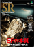 The Sound of Single SR Vol.9
