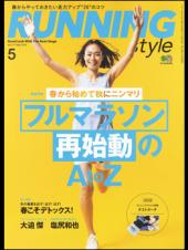 ランニング・スタイル 2019年5月号 Vol.117[付録あり]