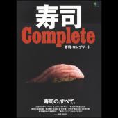 寿司 Complete