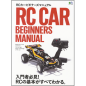 RCカービギナーズマニュアル