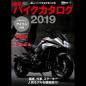 最新バイクカタログ 2019