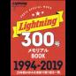 別冊Lightning Vol.203 Lightning 300号 メモリアルBOOK